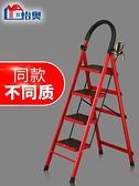 怡奧梯子家用摺疊梯加厚室內人字梯行動樓梯伸縮梯步梯多功能扶梯NMS 小明同學
