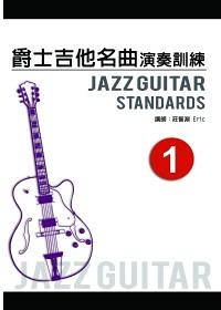 (二手書)爵士吉他名曲演奏訓練(1)