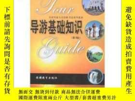 二手書博民逛書店導遊基礎知識第三版罕見9787563708413 國家旅遊局人事