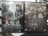 挖寶二手片-C05--正版DVD-韓片【太極旗1+2 套裝系列2部合售】-(直購價)海報是影印