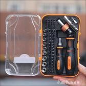 61件組合套筒精密螺絲批維修工具組合家用多功能棘輪螺絲刀改錐 【全館免運】