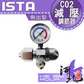 [ 河北水族 ] 伊士達 ISTA CO2減壓調節器 (側出型)