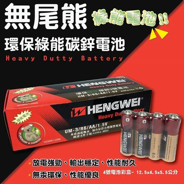 【現貨】無尾熊-環保綠能碳鋅電池