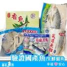 ◆ 台北魚市 ◆ (6/15起陸續出貨) 驗證國產魚生鮮組B 免運費