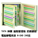 TATA鑰匙管理箱 K-240 240支...