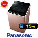 國際牌 PANASONIC NA-V168DB 15kg 直立式 洗衣機 脫水 泡洗淨 NAV168DB 公司貨 ※運費另計(需加購)