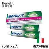 義大利 Benefit 含氟牙膏 75mlx2入【PQ 美妝】