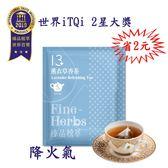 薰衣草香茶(單包) 5g /0.17 oz 限定買10送1