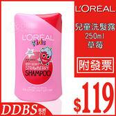 兒童 洗髮露 L'Oreal 萊雅 250ml (草莓)LOreal【套套先生】洗髮/護髮/潔淨/豐量/配豐/洗髮精