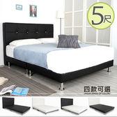 Homelike 洛熙皮革床組-雙人5尺(四色)床頭黑/床底黑