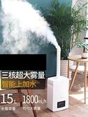 工業加濕器上加水空氣加濕器大霧量辦公室家用臥室工業商用大型功率蔬菜噴霧 非凡小鋪