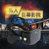 VR眼鏡 小宅z4智慧vr眼鏡手機專用一體機3d眼鏡頭戴式頭盔游戲盒子多功能 芭蕾朵朵