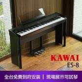 小叮噹的店-KAWAI ES8 88鍵 可攜式 舞台型電鋼琴 數位鋼琴 送全配+好禮包