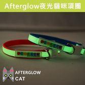 Pet 39 s Talk Afterglow 夜光系列夜光貓咪項圈
