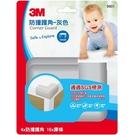 3M 兒童安全防撞護角 灰色