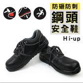 【Hi-up】安全鞋-基本款(低筒)US 13