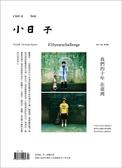 小日子享生活誌 4月號/2019 第84期:我們的十年,在臺灣