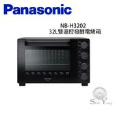 Panasonic 國際牌 NB-H3202 32L雙溫控發酵電烤箱【公司貨保固+免運】