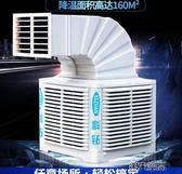 冷空調 工業冷風機水冷空調移動環保水空調 工廠房網吧用單制冷風扇 第六空間 igo
