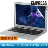 【妃航】高品質 MacBook Touch bar A1707/A1990  磨砂/霧面/防指紋 保護膜/保護貼/螢幕貼 免費代貼