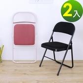 【頂堅】厚型鋼板(布面)椅座-折疊椅/洽談椅/折合餐椅(二色)-2入黑色