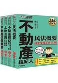 2015最新版!不動產經紀人「強登金榜寶典」套書