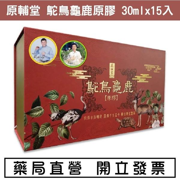 1盒(15瓶) 鴕鳥精 高群 楊烈代言 鴕鳥龜鹿原膠 30ml 原廠公司貨 龜鹿二仙膠 原輔堂 元氣健康館