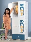 收納櫃加厚兒童衣櫃收納櫃塑膠簡易衣櫥寶寶儲物櫃抽屜式嬰兒衣服整理箱 阿卡娜