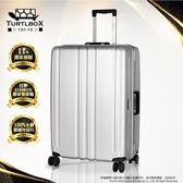 25吋 行李箱 TURTLBOX 特托堡斯 TB5-FR
