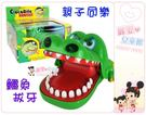 麗嬰兒童玩具館~親子同樂屋-瘋狂鱷魚拔牙...