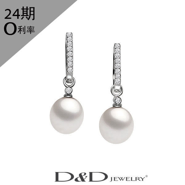 天然珍珠耳環 9mm D&D 品牌精品 華麗優雅系列
