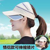 防曬遮陽帽女夏天戶外情侶出遊空頂太陽帽運動跑步棒球帽網球帽男特惠免運