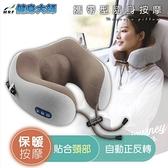 台灣現貨 U型隨身按摩枕披肩部肩頸按摩器肩膀揉捏捶打多功能充電儀頸部勁椎按摩 快速出貨igo