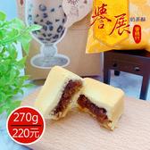 【譽展蜜餞】珍珠奶茶酥 270g/220元