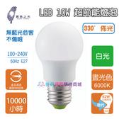 【我們網路購物商城】寶島之光 LED 10W-白光  綠能燈泡 球泡燈 E27