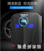 車載充氣泵便攜預設胎壓12V多功能小轎車輪胎電動氣泵 QG2826『樂愛居家館』