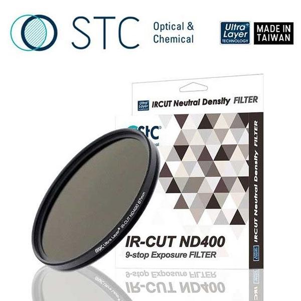 【EC數位】 STC IR-CUT 9-stops ND400 Filter 67mm 零色偏ND400減光鏡