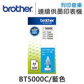 Brother BT5000C 原廠盒裝藍色墨水 /適用 DCP-T300/DCP-T500W/DCP-T700W/MFC-T800W