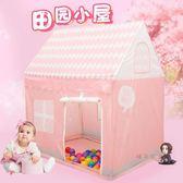 兒童帳篷 兒童帳篷游戲屋室內公主房女孩寶寶男孩家用床上戶外小帳篷玩具屋 2色