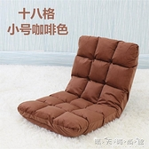 懶人沙發榻榻米可摺疊單人小飄窗床上電腦靠背椅子地板沙發WD 聖誕節全館免運