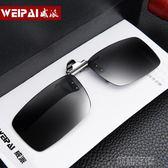 眼鏡片 男偏光鏡開車釣魚眼鏡眼睛掛片夾片式太陽鏡夾片  創想數位