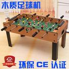 HG234桌上足球機兒童玩具桌面桌式足球...