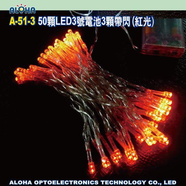 電池版 迷你聖誕燈 50顆LED燈串3號電池*3顆帶閃-紅光 (A-51-3)