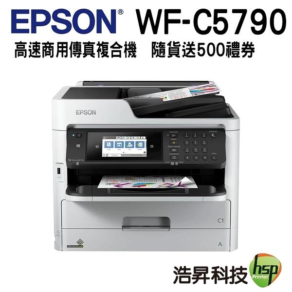 【限時促銷↘9900元 隨貨送500元禮卷】EPSON WorkForce Pro WF-C5790 高速商用傳真噴墨複合機