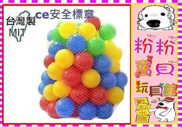 *粉粉寶貝玩具*遊戲彩球 (球屋、球池專用)~50球賣場~台灣製~CE認證~SGS檢驗~外銷多國