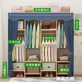 衣櫃 簡易衣柜現代簡約實木出租房用布衣柜兒童臥室衣櫥組裝布藝 NMS