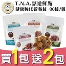 【買一送2】*KING WANG*T.N.A.悠遊保健《健康強化營養錠》80錠 四種口味可選