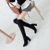 膝上靴 秋冬季新款過膝長靴粗跟彈力瘦腿長筒女鞋高跟高筒粗跟女靴子 降價兩天