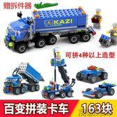 兼容樂高開智積木6兒童玩具7拼裝卡車8益智8組裝貨車9周歲10男孩【潮咖地帶】