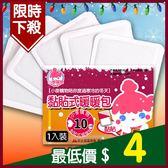 ✿現貨 快速出貨✿【小麥購物】黏貼式暖暖包【C079】暖暖貼 暖暖包 保暖貼片 交換禮物